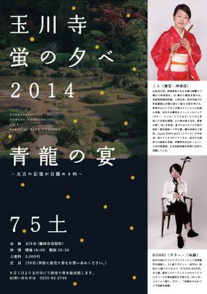 Hotarunoyube2014_chirashi2_4