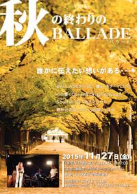 2015ballade_2
