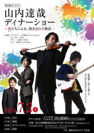 0516yamauchi_omote